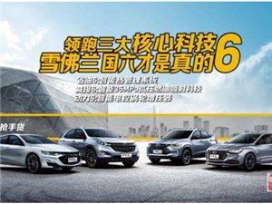 史上最严苛排放标准当道,全新迈锐宝XL Redline领跑国六!