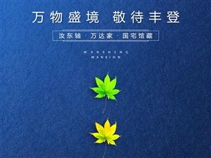 【鑫源・万盛公馆】立秋