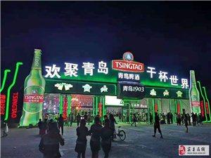 2019宾县首届青岛啤酒节8月9日盛大开幕!