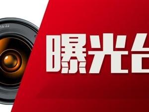 驻马店市财政局调研员李现周接受审查调查
