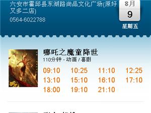华夏国际影城8月9日【周五】影讯『霍邱独家激光弧幕影厅』