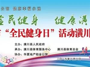 """""""健康潢川,你我同行""""8月8日在县体育中心隆重举行了..."""