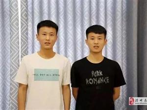 滑县双胞胎学霸走红!双双考上名牌大学!