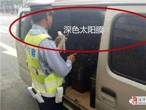 """车友们请注意,""""亮窗行动""""已开始,被查到或扣3分罚200"""