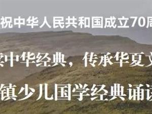龙泉资讯:庆祝建国70周年少儿国学经典诵读比赛活动即将开启