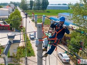 河南滑县:改造电网振兴美丽乡村