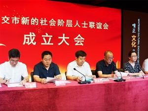 太原新联会热烈祝贺古交市新的社会阶层人士联谊会成立