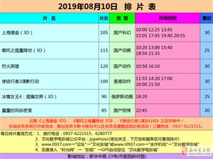 嘉峪关市文化数字电影城19年8月10日排片表