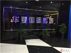 华夏国际影城招聘信息