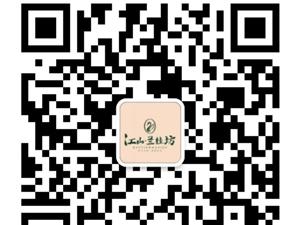 【江山・兰桂坊】感恩回馈 八折钜惠房源 让利全城
