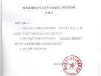 邻水县城投公司五岔弃土场建设工程劳务协作补遗书