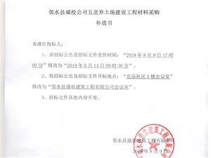 �水�h城投公司五岔��土�鼋ㄔO工程材料采� �a�z��