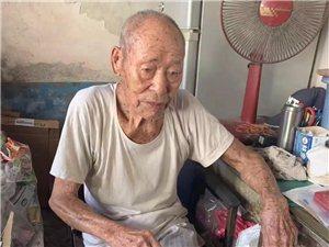 寻亲!河南潢川籍101岁台湾老兵沈有志,寻找大陆亲人!