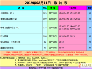 嘉峪关市文化数字电影城19年8月11日排片表