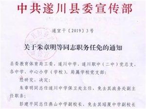 遂川县中小学行政人员调整名单(2019年暑期)