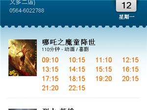 华夏国际影城8月12日【周一】影讯『霍邱独家激光弧幕影厅』