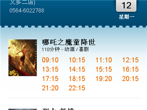 �A夏���H影城8月12日【周一】影�『霍邱��家激光弧幕影�d』