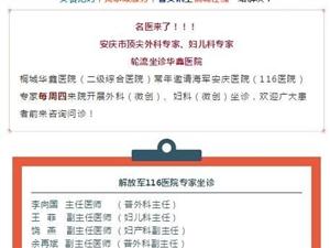 福利!一批专家来桐城华鑫医院坐诊!