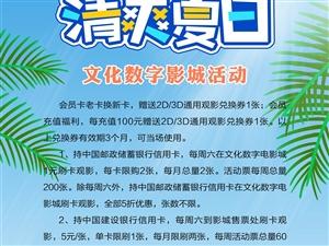 嘉峪关市文化数字电影城19年8月13日排片表