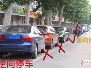汽�停在�位被�N�P�危拷痪�:停就好好停,�@�舆�不如不停!