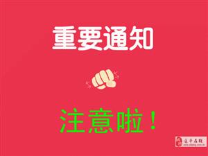 关于澳门金沙网址站县2019年县长质量奖的申报公告