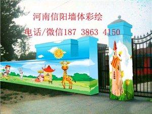 潢川墙体彩绘
