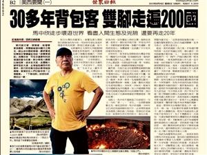 """入选""""最美海外中国游客""""的旅行摄影家马中欣登上世界日报"""
