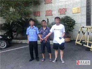 萍乡这位电脑大?#26519;?#20110;被抓获