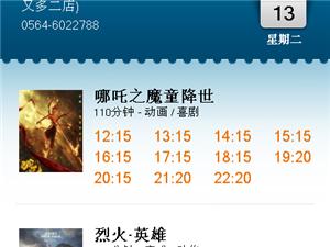 华夏国际影城8月13日【周二】影讯『霍邱独家激光弧幕影厅』