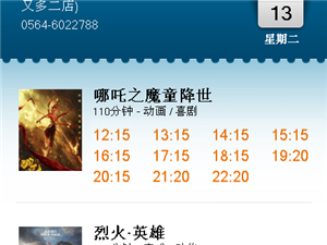 �A夏���H影城8月13日【周二】影�『霍邱��家激光弧幕影�d』