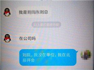 【净网201】冒充领导诈骗再现!骗子对话曝光!北辰警方快速反应成功止付