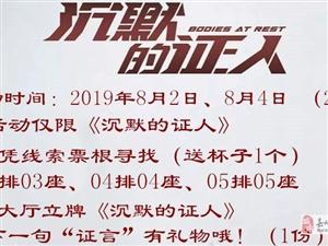 【横店影城】8月13日影讯
