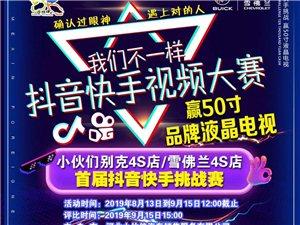 小伙伴首届抖音快手挑战赛开始了 赢50寸品牌液晶电视