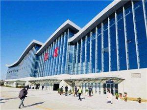 新县人注意啦!9月30日起!信阳明港机场可直飞北京大兴国际机场.....