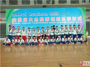 道之道:安徽省跆拳道俱乐部联赛-淮南站,勇夺团体第一