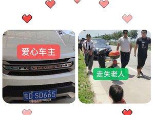 分享 || 56岁杨凌老人走失,在众人合力搜寻下找到了!