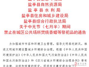关于中元节(七月半)期间禁止在城区公共场所焚烧香蜡等祭祀品的通告