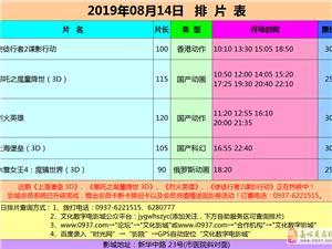 嘉峪关市文化数字电影城19年8月14日排片表