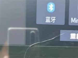 儋州市民反映新车买回3天车载屏幕起裂缝销售方:厂家鉴定系香水含酒精所致