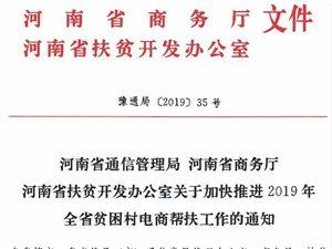 潢川县30个村被选中建电商服务站,快来看怎么回事!