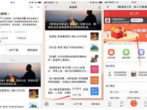 """新县网2019""""登记简历领红包""""活动持续中"""