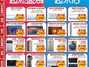 苏宁易购818发烧购物节8月16日苏宁预购超燃门店日!超燃盛惠一起来店
