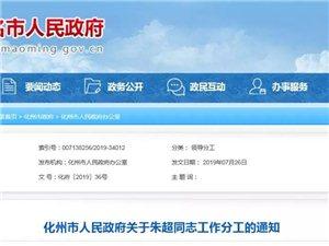 快讯,化州市政府一副市长(挂职)明确最新分工