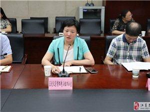 江夏区举行创新创业政策体系优化推进会