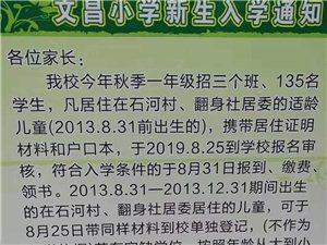 桐城一批幼儿园、小学2019新生招生时间出炉!