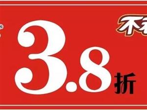 8月活��砹�!一天火�3.8折空降�A警!�吃���做好著����!
