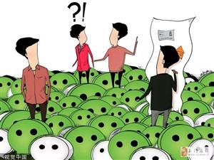 【净网2019】注意丨有人在朋友圈骂人被罚千元?这些内容别发!