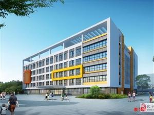 投资七千万!化州这里将新建一间小学,在你家附近吗!