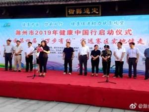 """滁州市举行2019年""""健康中国行""""主题宣传活动启动仪式"""