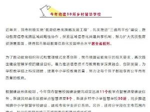 """滁州""""智慧学校""""建设全面启动"""